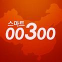 중국국제전화-스마트 00300 / 國際電話,SMS,送話 icon