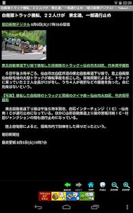 日本のニュース 桜