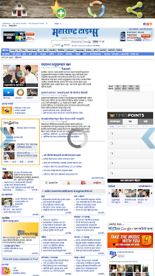 Marathi Newspapers - screenshot