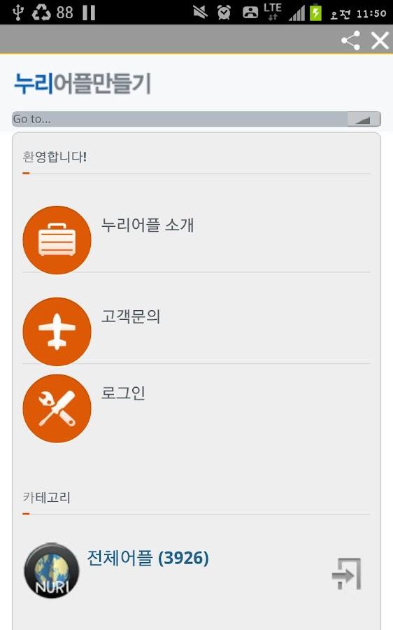 누리어플만들기 - screenshot