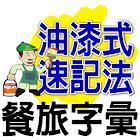 油漆式速記法-餐旅英文 icon