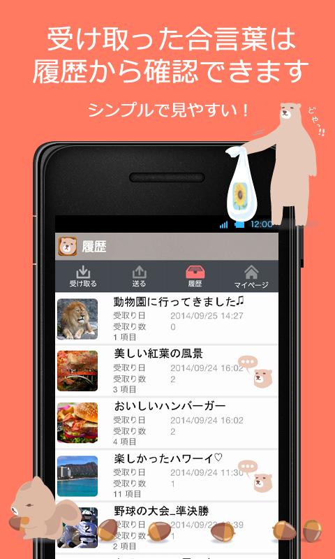 写真袋 - かんたん!写真・動画交換 - screenshot
