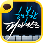 Free Download 행복한 피아니스트 for Kakao APK for Samsung