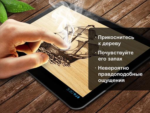 Игра Выжигание для планшетов на Android