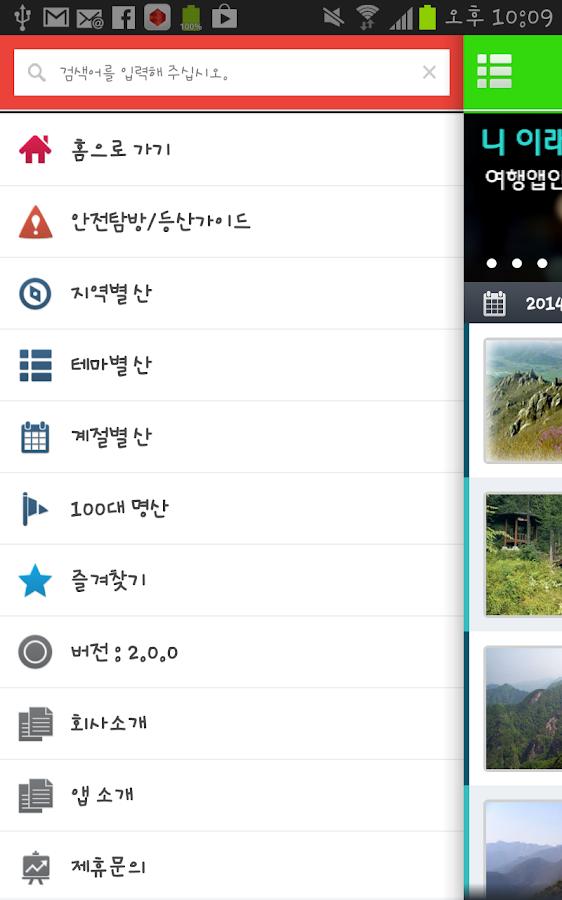 대한민국 등산, 산 - screenshot
