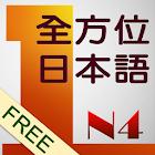 和風全方位日本語N4-1  免費版 icon