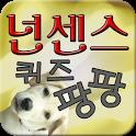 넌센스 퀴즈 팡팡(700문제) icon