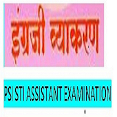इंग्रजी व्याकरण PSI STI ASST