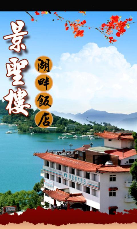 景聖樓- screenshot