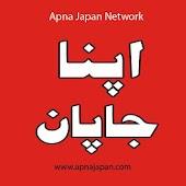 Apna Japan