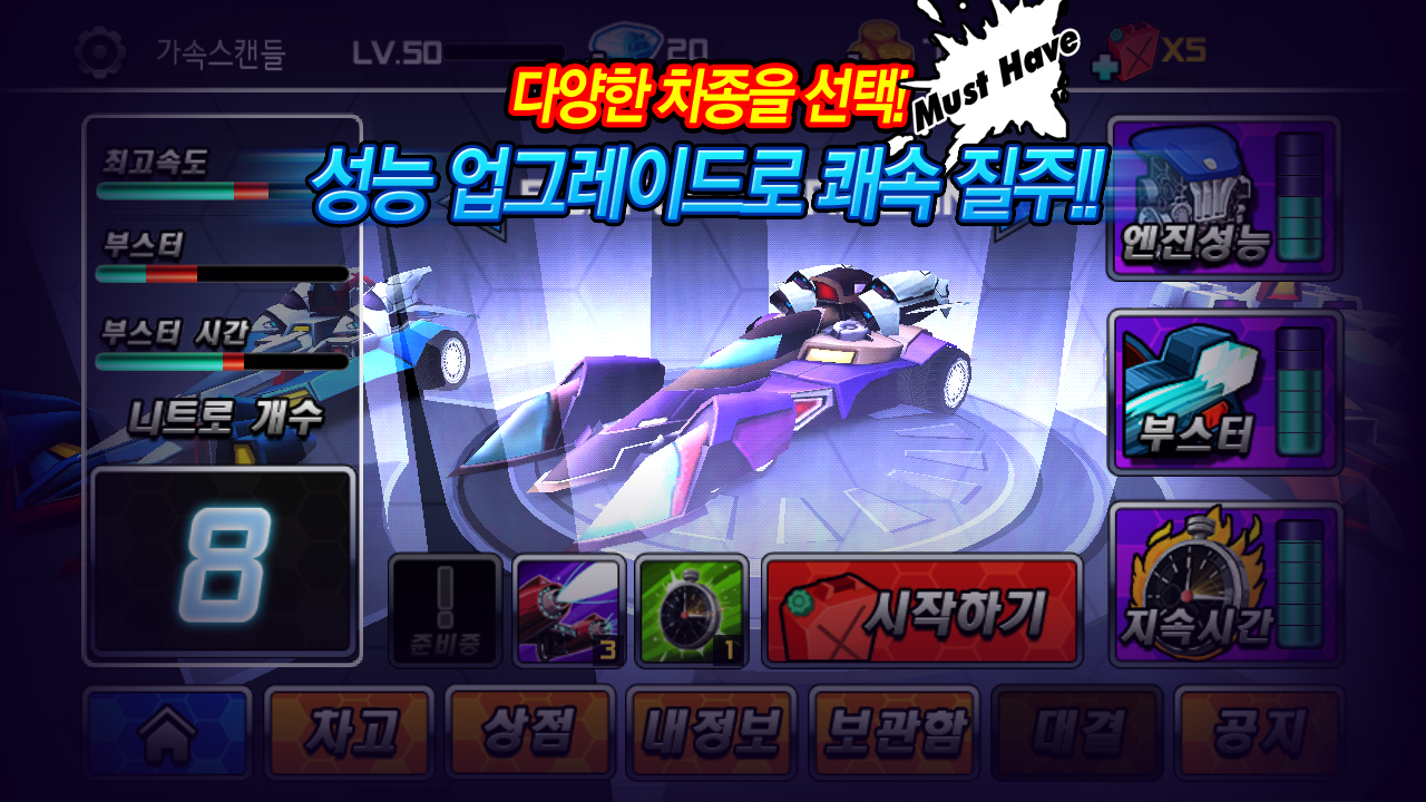가속스캔들 for Kakao - screenshot