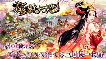 Screenshot of 雄覇天地[戦国乱世の三国志SLG]