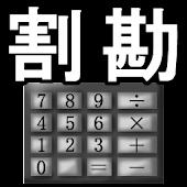 MK DevideCalc
