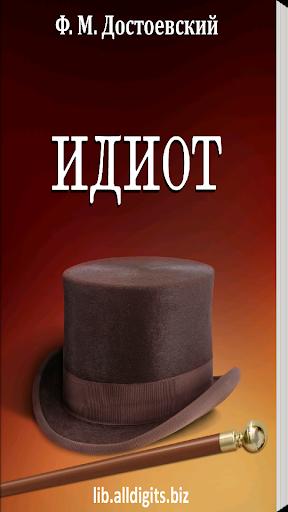 Идиот. Достоевский Ф.М.