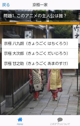 クイズforドアマイガーD コラボ アニメ ランキング
