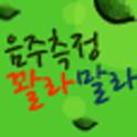 꽐라말라 logo