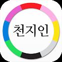 [무료] 천지인운세 icon