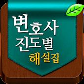 변호사시험(헌법, 민법, 형법) 진도별 기출Master