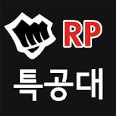 RP특공대 - 꾸준히 롤 RP 모으기