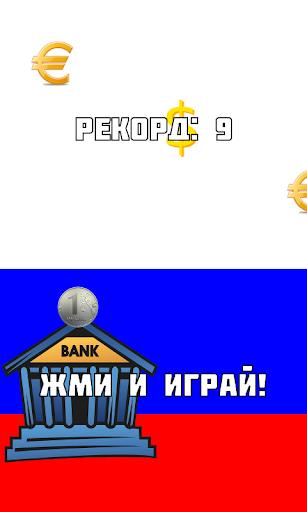 Спаси Рубль