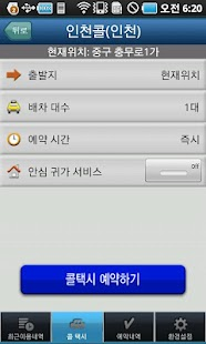안심택시콜- screenshot thumbnail