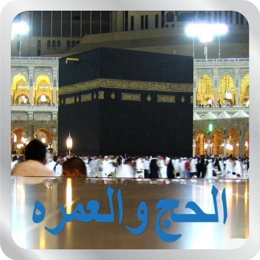 Al Hajj wal Umrah