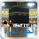 Al Hajj wal Umrah icon