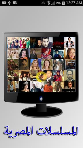 مسلسلات مصرية ورمضانية كاملة