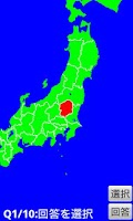 Screenshot of Japan Prefectures Free