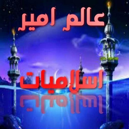 اسلاميات الامير
