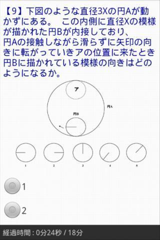 TG-WEB-3 計数・難解ver by WEBテスト.jp