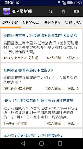 篮球聚新闻