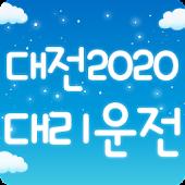 대전2020대리운전