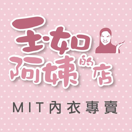 玉如阿姨內衣:精選MIT台灣製內衣,給您最貼心的內在美體驗 購物 App LOGO-APP試玩