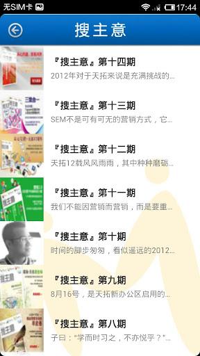【免費商業App】天拓数字营销-APP點子