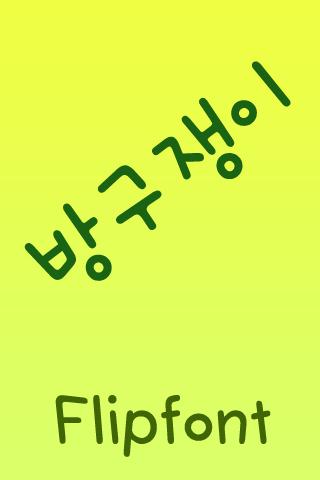 SJBanggu™ Korean Flipfont