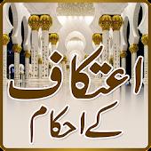 Itikaf ke Ahkam for Ramzan