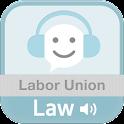 공인노무사 노동조합법 오디오 조문듣기 LITE icon