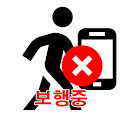 보행중 스마트폰 사용금지 - 보행안전,안심보행,안전보행