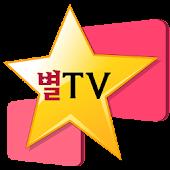 별티비,별TV,starTV,tvstartv