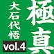 Lifelong Kyokushin Karate 04