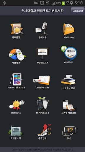 연세대학교 언더우드기념도서관 : YonseiUML