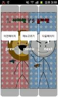 Screenshot of 슈퍼액션 졸라맨 만화