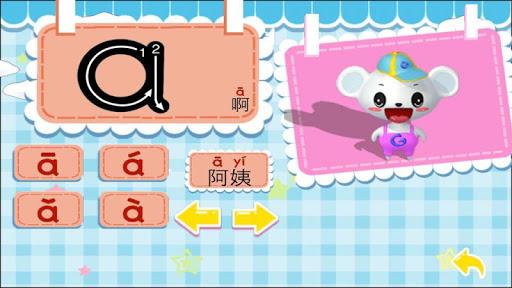儿童宝宝学拼音