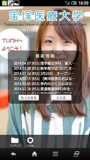 宝塚医療大学 公式アプリ
