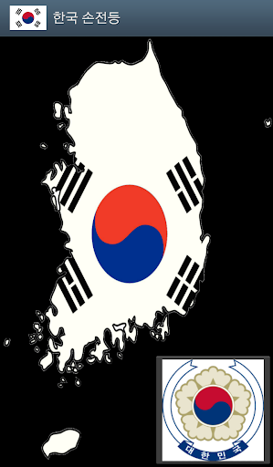 한국 손전등 South Korea Flashlight