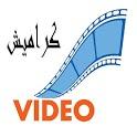 كراميش - فيديو icon