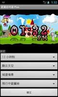 Screenshot of Alice Clock Plus
