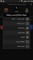 Screenshot of Yahoo Football - كرة قدم