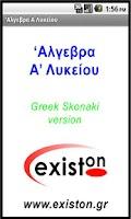 Screenshot of Algebra A Lyceum Greek Skonaki